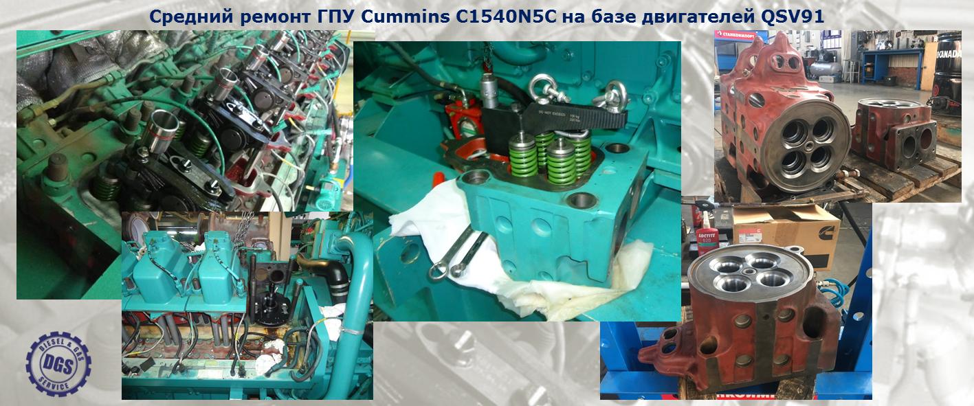 ГПУ Cummins C1540N5C