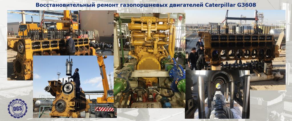 Восстановительный ремонт газопоршневых двигателей Caterpillar G3608