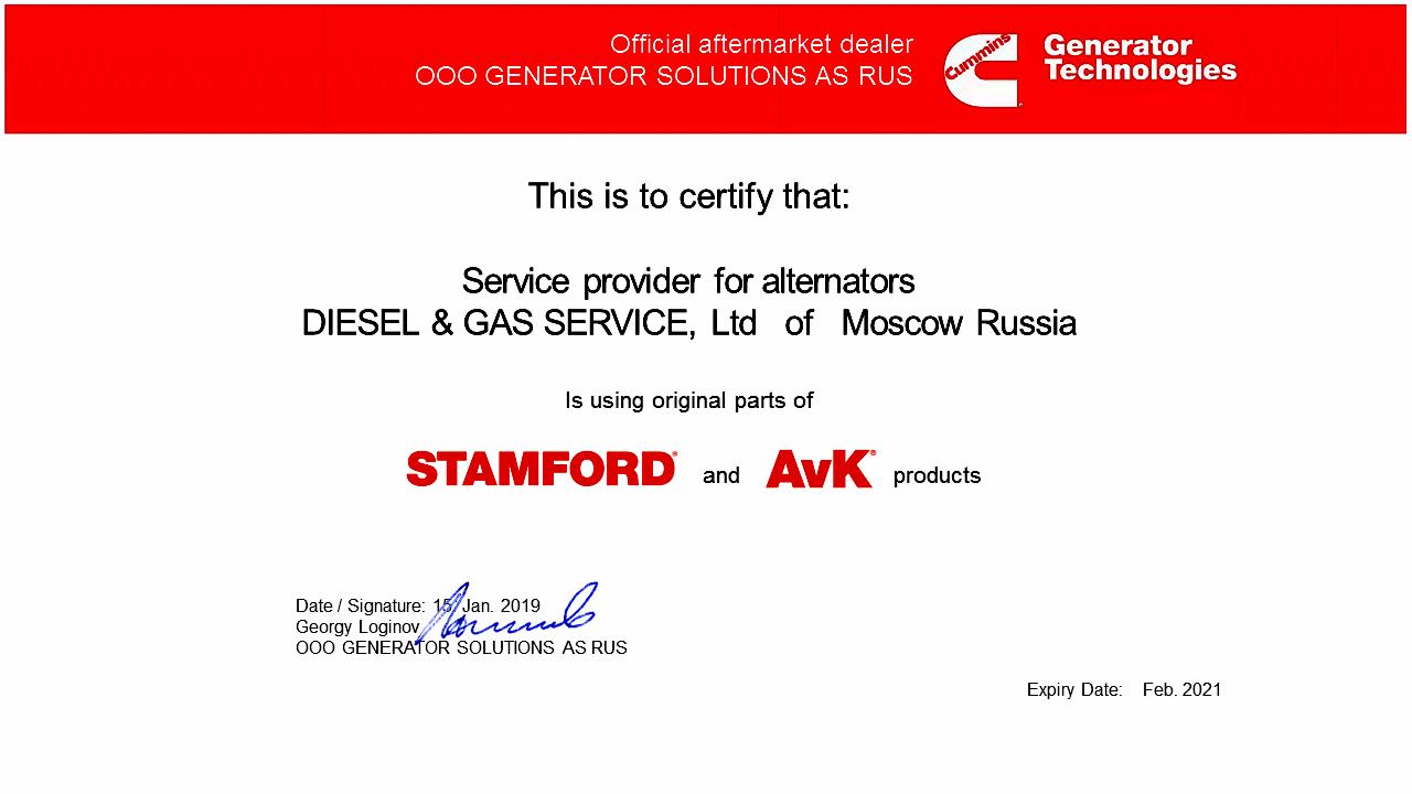 Certificate Stamford&AvK