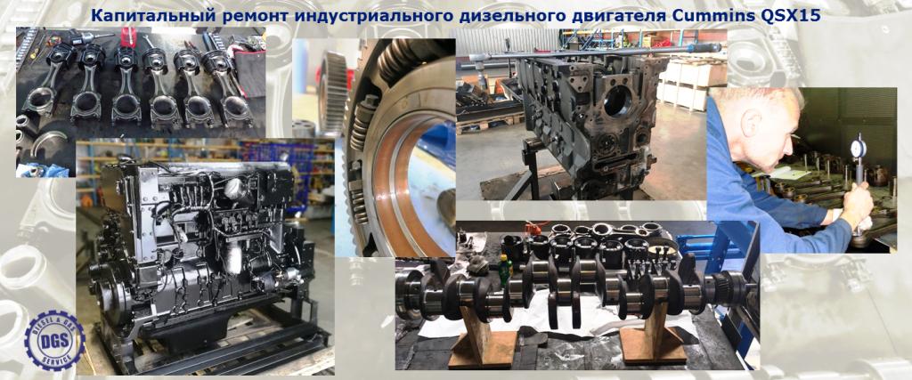Капитальный ремонт индустриального дизельного двигателя Cummins QSX15