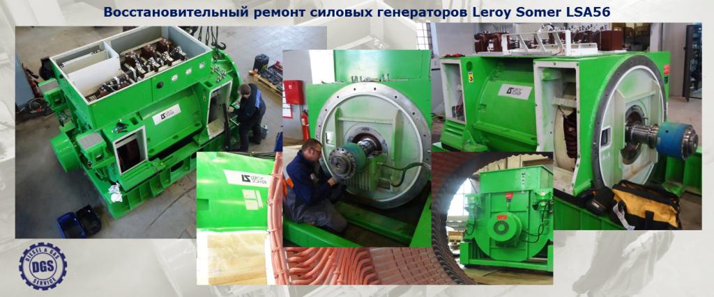 Восстановительный ремонт силовых генераторов Leroy Somer LSA56