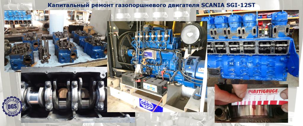 Капитальный ремонт газопоршневого двигателя SCANIA SGI-12ST