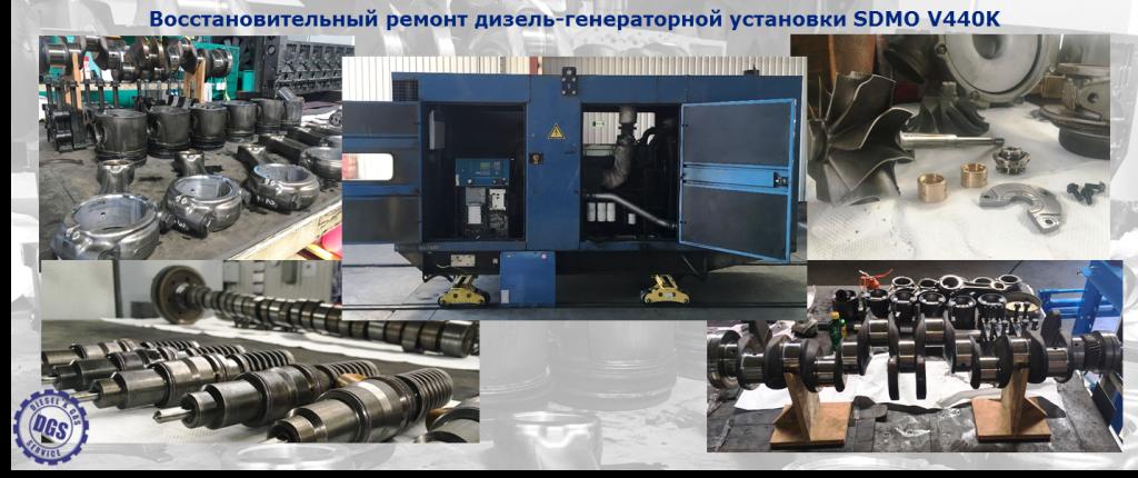 Восстановительный ремонт дизель-генераторной установки SDMO V440K
