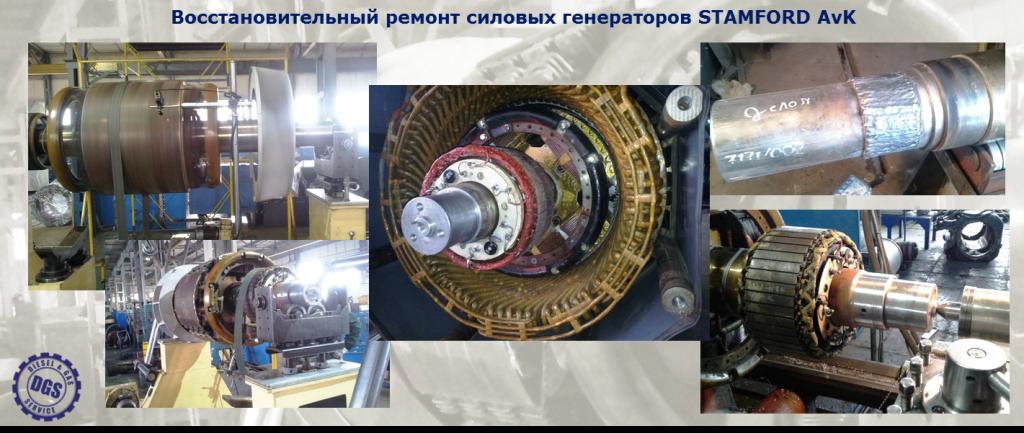Восстановительный ремонт силовых генераторов STAMFORD AvK