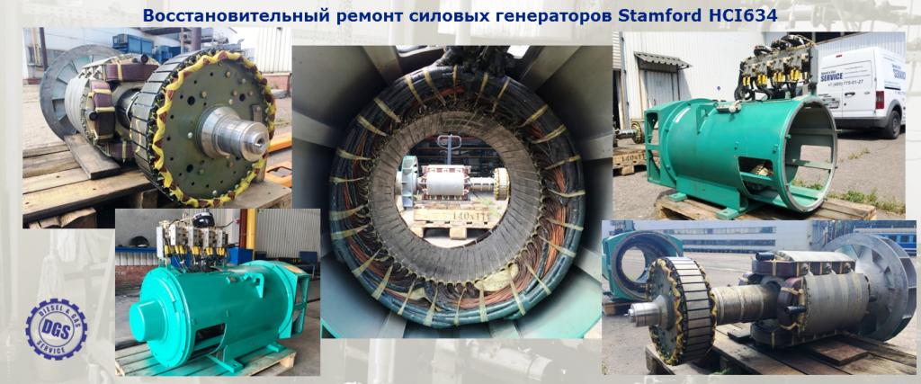Восстановительный ремонт силовых генераторов Stamford HCI634