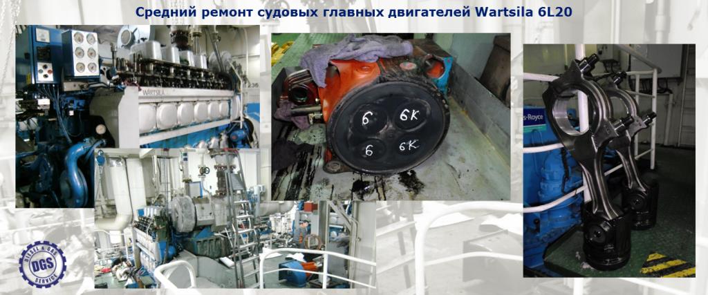 Средний ремонт судовых главных двигателей Wartsila 6L20