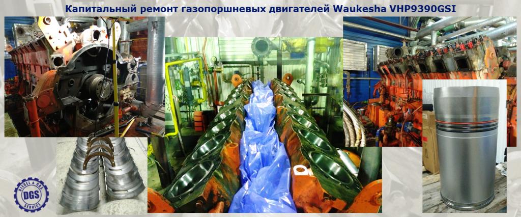 Капитальный ремонт газопоршневых двигателей Waukesha VHP9390GSI