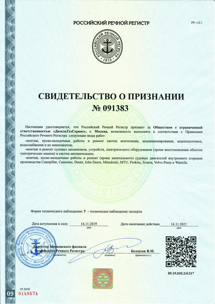 Certificate RRR