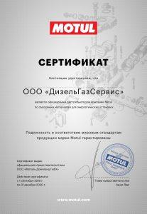 Certificate Motul