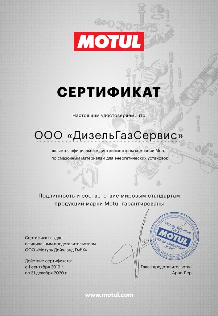 Сертификат-дистрибьютора MOTUL