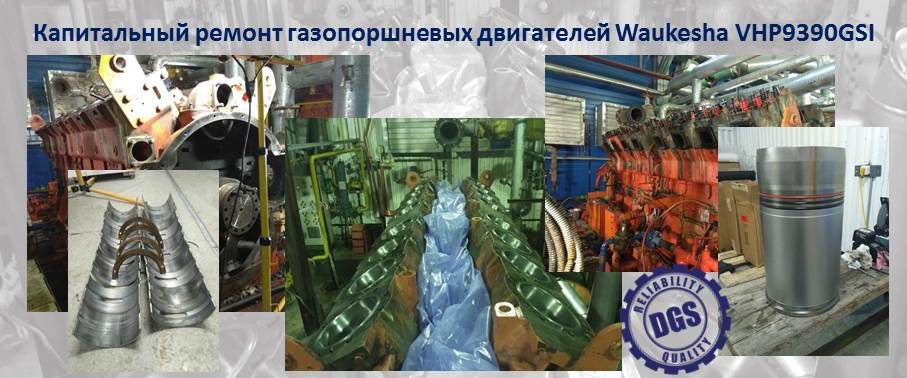 Waukesha VHP9390GSI